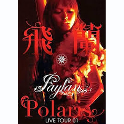 飛蘭 LIVE TOUR 01 -Polaris- LIVE DVD